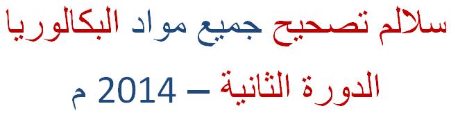 سلم تصحيح البكالوريا الدورة الثانية سوريا 2014 - سلالم تصحيح جميع المواد للبكالوريا