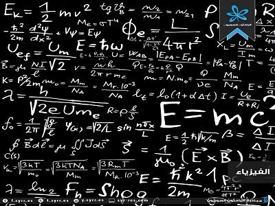 كلية الفيزياء العلوم - معلومات لكل مهتم بالتسجيل بهذه الكلية