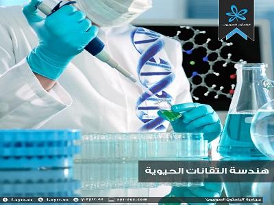 كلية هندسة التقانية الحيوية - معلومات لكل مهتم بالتسجيل بهذه الكلية