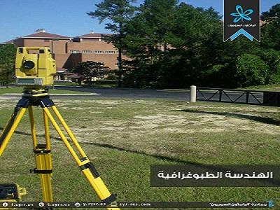 كلية الهندسة الطبوغرافية - معلومات لكل مهتم بالتسجيل بهذه الكلية