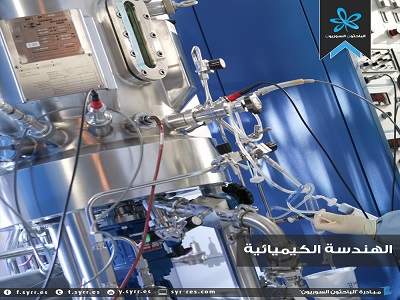 كلية الهندسة الكيميائية - معلومات لكل مهتم بالتسجيل بهذه الكلية