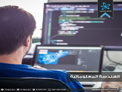 كلية هندسة المعلوماتية - معلومات لكل مهتم بالتسجيل بهذه الكلية