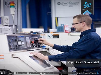 كلية الهندسة الصناعية - معلومات لكل مهتم بالتسجيل بهذه الكلية