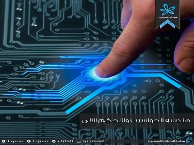 كلية هندسة الحواسيب و التحكم الألي - معلومات لكل مهتم بالتسجيل بهذه الكلية
