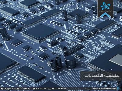 كلية هندسة الاتصالات - معلومات لكل مهتم بالتسجيل بهذه الكلية