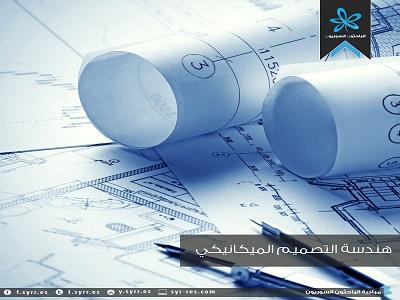 كلية هندسة التصميم الميكانيكي - معلومات لكل مهتم بالتسجيل بهذه الكلية