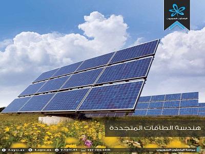 كلية هندسة الطاقة المتجددة - معلومات لكل مهتم بالتسجيل بهذه الكلية