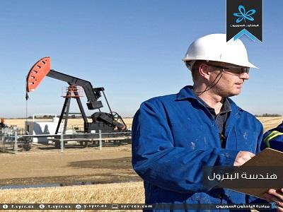 كلية هندسة البترول النفط - معلومات لكل مهتم بالتسجيل بهذه الكلية