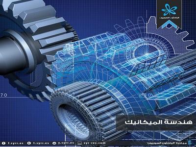 كلية هندسة الميكانيك - معلومات لكل مهتم بالتسجيل بهذه الكلية