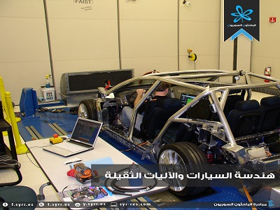 كلية هندسة السيارات و الاليات الثقيلة - معلومات لكل مهتم بالتسجيل بهذه الكلية
