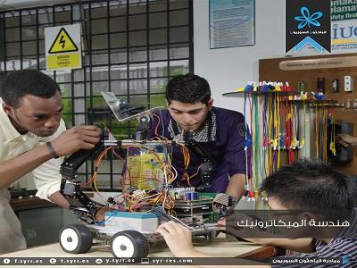 كلية هندسة الميكاترونيك - معلومات لكل مهتم بالتسجيل بهذه الكلية