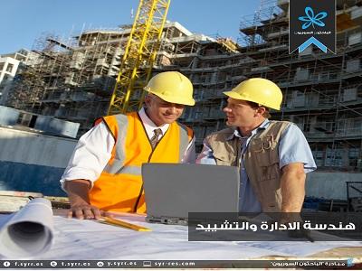 كلية هندسة الادارة و التشييد - معلومات لكل مهتم بالتسجيل بهذه الكلية