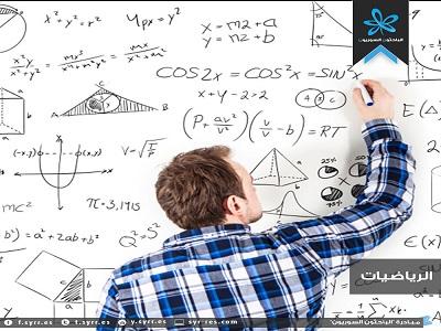 كلية العلوم قسم الرياضيات - معلومات الاختصاصات مجالات العمل المقررات