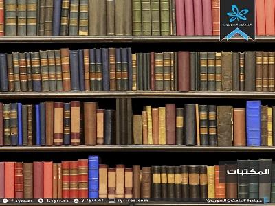 كلية المكتبات - معلومات لكل مهتم بالتسجيل بهذه الكلية