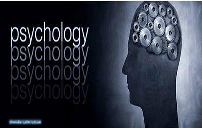 كلية التربية علم النفس - معلومات لكل مهتم بالتسجيل بهذه الكلية