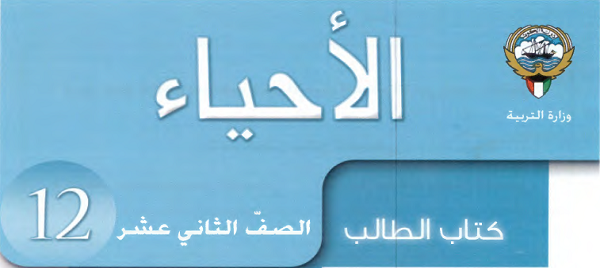 المنهاج الجديد علوم الثاني عشر 2015 مادة العلوم بالكويت