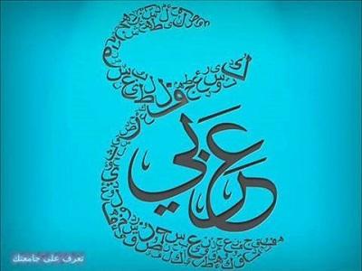 كلية الأداب اللغة العربية - معلومات لكل مهتم بالتسجيل بهذه الكلية