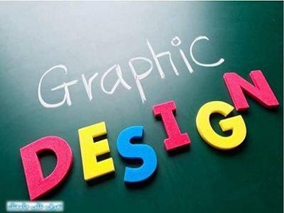 كلية التصميم الغرافيكي - معلومات لكل مهتم بالتسجيل بهذه الكلية