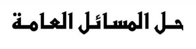 فيزياء حل مسائل عامة بكالوريا منهاج جديد سوريا