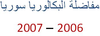 نتائج مفاضلة البكالوريا سوريا 2006 - 2007 المفاضلة الثانية للبكالوريا سوريا