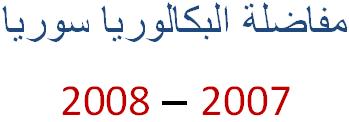 نتائج مفاضلة البكالوريا سوريا 2007 - 2008 المفاضلة الثانية للبكالوريا سوريا