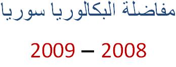 نتائج مفاضلة البكالوريا سوريا 2008 - 2009 المفاضلة الثانية للبكالوريا سوريا