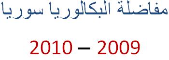 المفاضلة الثانية البكالوريا سوريا 2009 - 2010 نتائج مفاضلة البكالوريا العلمي