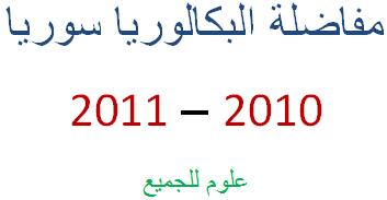 نتائج المفاضلة العامة البكالوريا العلمي 2010 - 2011 سوريا المفاضلة الثانية