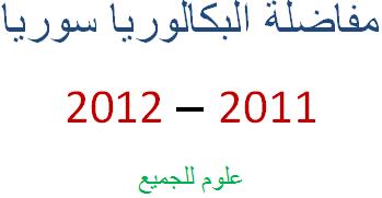 نتائج مفاضلة البكالوريا العلمي 2011 - 2012 سوريا المفاضلة العامة الثانية