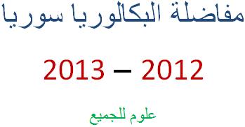 نتائج مفاضلة الشهادة الثانوية سوريا 2012-2013 المفاضلة الثانية القبول الجامعي