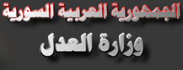 Post image of الغاء نتائج مسابقة 2012 وزارة العدل السورية