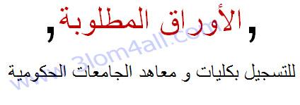 الأوراق المطلوبة للتسجيل بمعاهد و كليات الجامعات السورية الحكومية - التسجيل بالجامعة