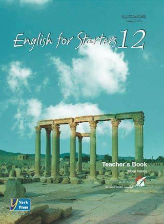دليل المعلم اللغة الانجليزية لجميع الصفوف من السابع حتى البكالوريا