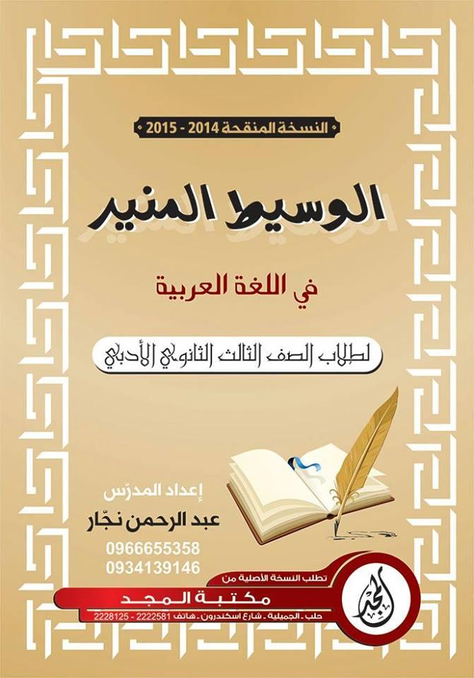 ملخص اللغة العربية - الصف الثالث الثانوي الأدبي