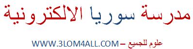 مدرسة سوريا الالكترونية