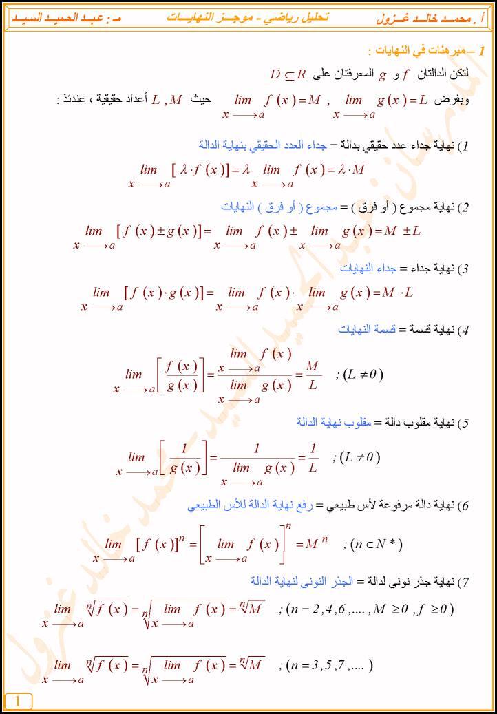 البكالوريا العلمي الرياضيات, موجز التحليل الرياضي