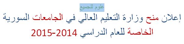 مفاضلة منح الجامعات الخاصة سوريا 2015 - 2014
