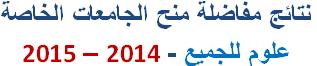 Post image of نتائج مفاضلة منح الجامعات الخاصة 2014-2015