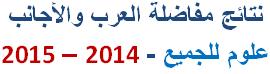 Post image of نتائج مفاضلة العرب والأجانب 2014-2015