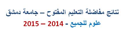 Post image of نتائج مفاضلة التعليم المفتوح جامعة دمشق 2014-2015