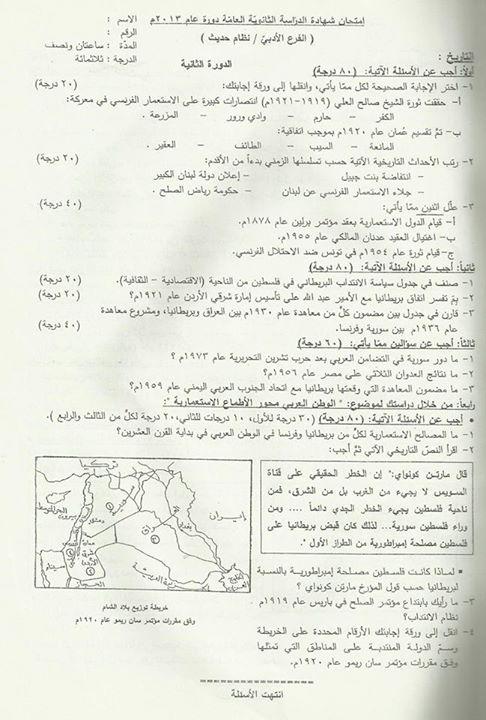 اسئلة امتحان مادة التاريخ بكالوريا 2013 سوريا الفرع الأدبي ( الشهادة الثانوية )