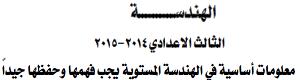 التاسع رياضيات معلومات أساسية في الهندسة المستوية