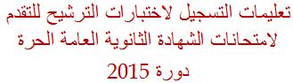 البكالوريا الحرة الفحص الترشيحي في سوريا - تعليمات التسجيل لاختبارات الترشيح للتقدم لامتحانات الشهادة الثانوية العامة الحرة دورة 2015