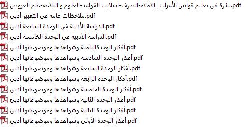مادة اللغة العربية لطلاب البكالوريا الأدبي أفكار وشواهد شاملة كتاب اللغة العربية كامل