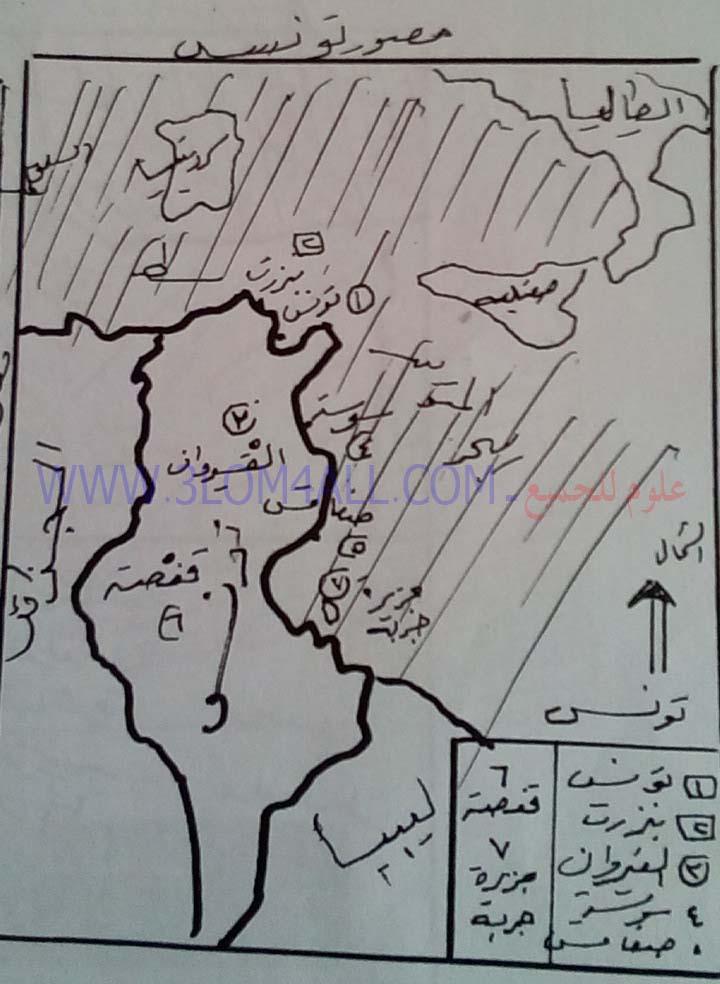 خرائط التاريخ للصف البكالوريا الأدبي - الخرائط و المصورات المطلوبة البكالوريا الأدبي