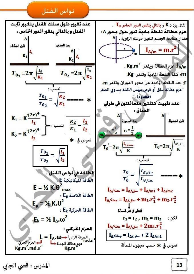 البكالوريا الفيزياء - نواس الفتل أفكار + القوانين للمسائل - قصي الجابي