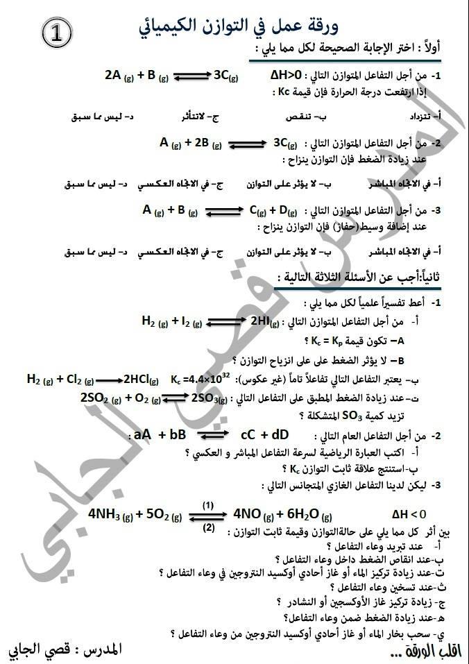 البكالوريا الكيمياء - ورقة عمل بالتوازن الكيميائي