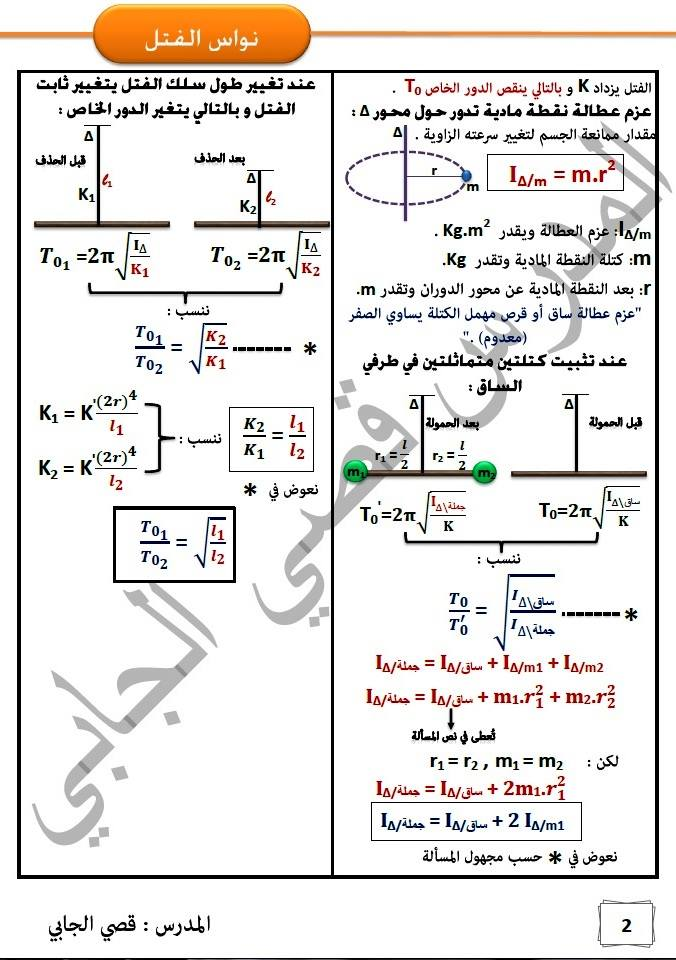 البكالوريا الفيزياء - نواس الفتل