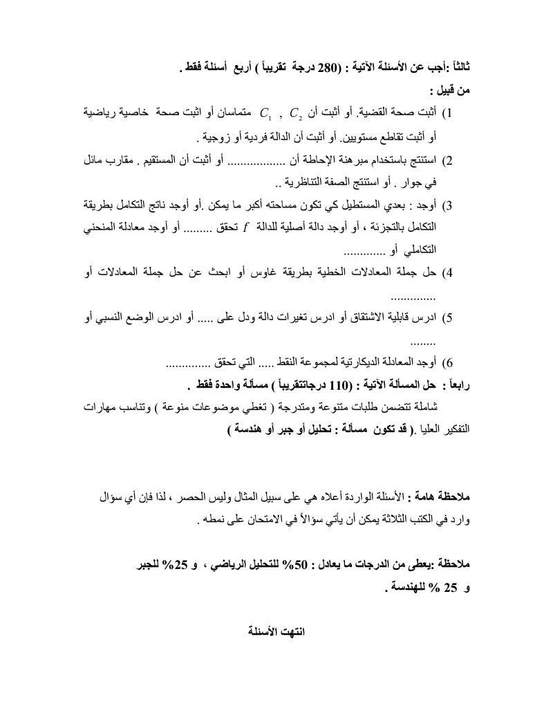 نموذج امتحان الرياضيات البكالوريا 2015 وزارة التربية السورية