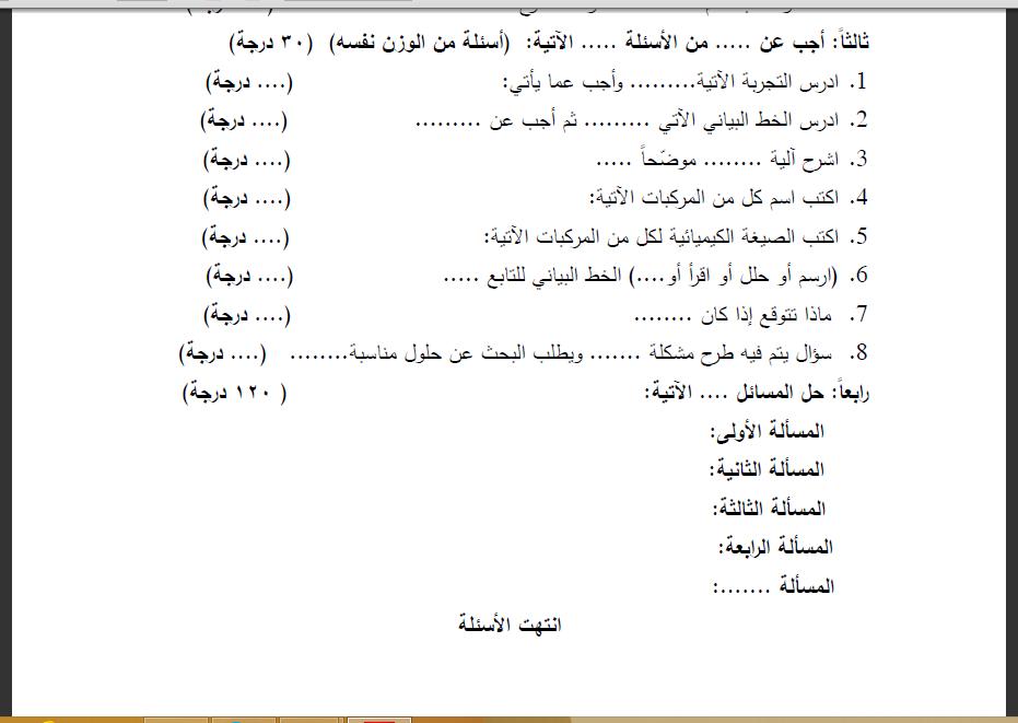 نموذج امتحان الكيمياء البكالوريا 2015 وزارة التربية السورية